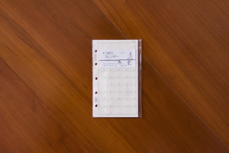 〈4つ折りカレンダー〉2020年7月〜2021年6月
