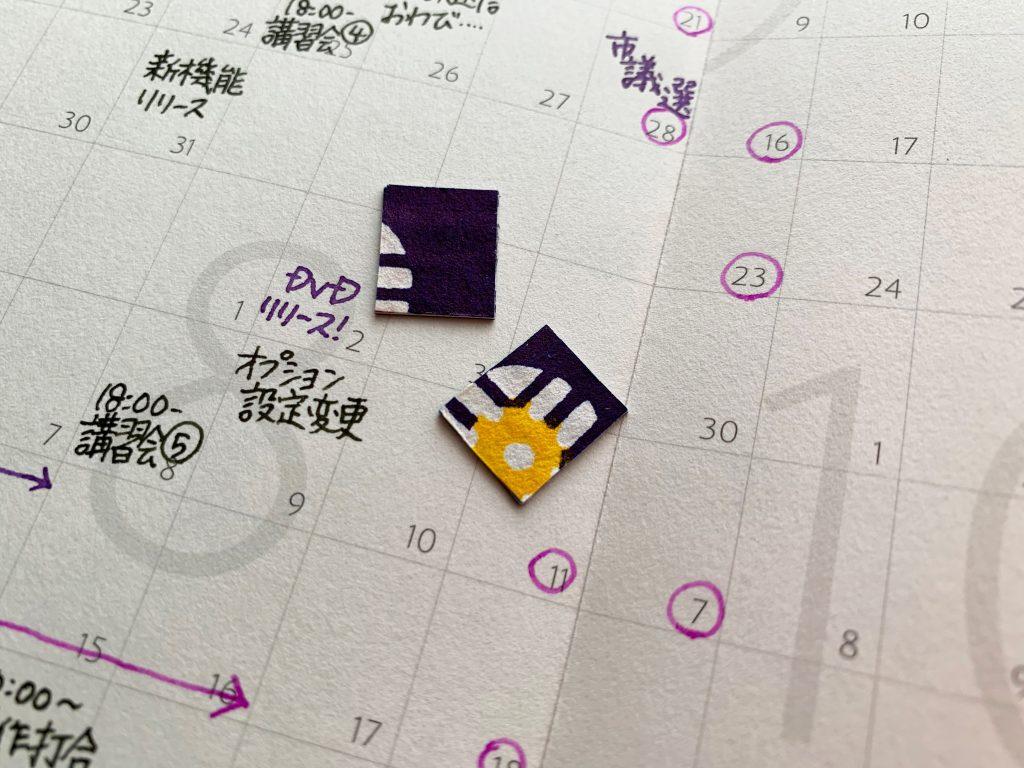 和紙を張ってデコレーション