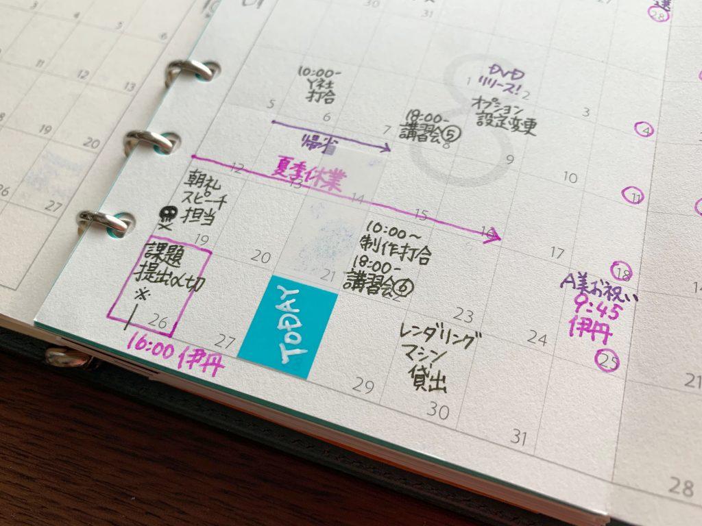 下の方の日付に貼るときは天地を逆に