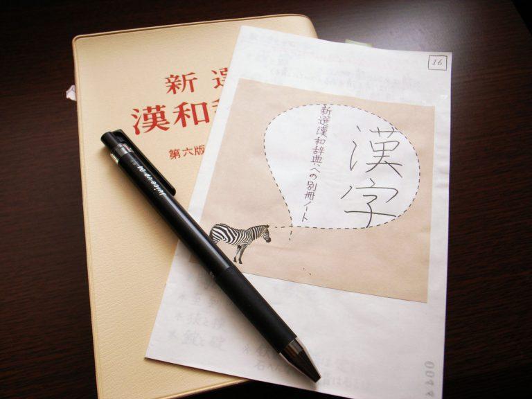 添えたペンはサイズ比較のため。判型でいうとB6判とA6判の間くらい