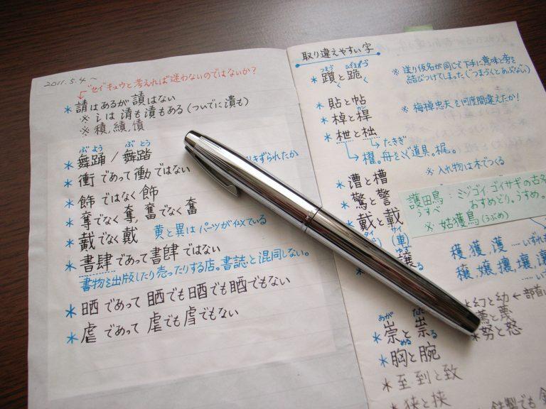 1ページと2ページ目によく間違える漢字を書いてます