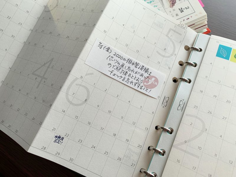 日付が未定 or 内容が多いものは付箋を使用