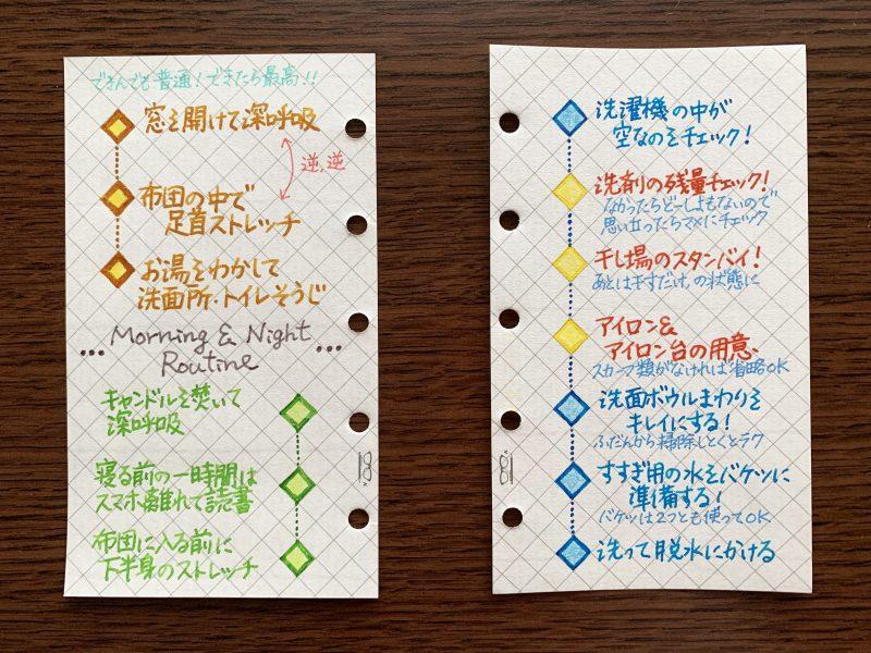 左:○○ルーティン/右:家事マニュアル